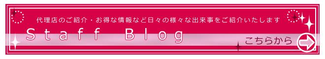 代理店のご紹介・お得な情報など日々の様々な出来事をご紹介いたします「STAFF BLOG」