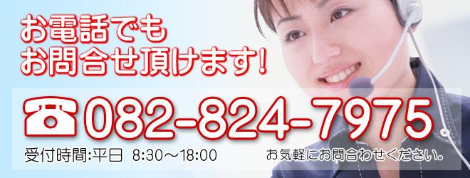 お問い合わせはお電話でもしていただけます。082-824-7975