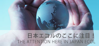 日本エコルのここに注目!