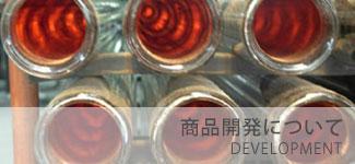 商品開発について