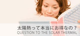 太陽熱って本当にお得なの?