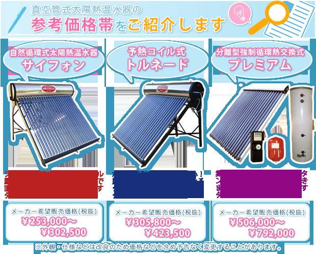真空管式太陽熱温水器の価格帯