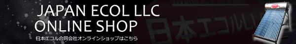 FC2日本エコル合同会社オンラインショップ