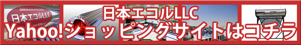 Yahoo!ジャパンエコルネットショッピング