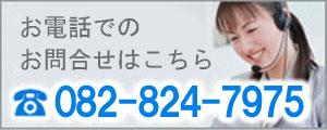 お問い合わせは082-824-7975